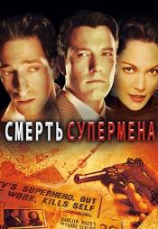 Постер к фильму Смерть супермена 2006