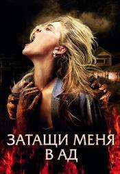 Постер к фильму Затащи меня в Ад 2009