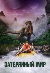 Постер к фильму Затерянный мир 2009