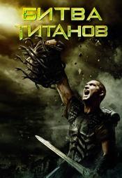Постер к фильму Битва титанов 2010