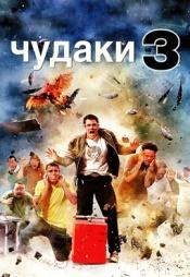 Постер к фильму Чудаки 3D 2010