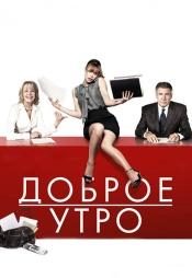 Постер к фильму Доброе утро 2009