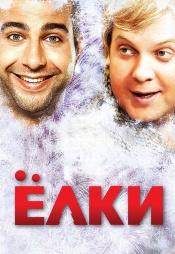 Постер к фильму Ёлки 2010