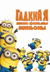 Постер к фильму Гадкий Я: Мини-фильмы. Миньоны 2010