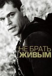 Постер к фильму Не брать живым 2010