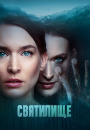 Постер к сериалу Святилище 2019