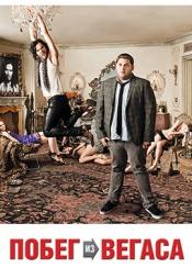 Постер к фильму Побег из Вегаса 2010