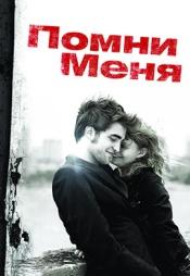 Постер к фильму Помни меня 2010