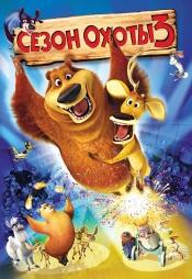 Постер к фильму Сезон охоты 3 2010
