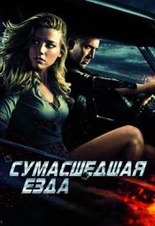 Постер к фильму Сумасшедшая езда 2010