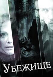 Постер к фильму Убежище 2008