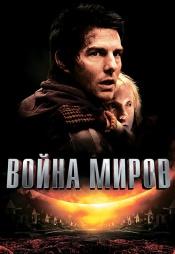 Постер к фильму Война миров (2005) 2005