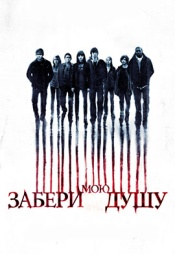 Постер к фильму Забери мою душу 2010