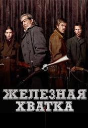 Постер к фильму Железная хватка 2010
