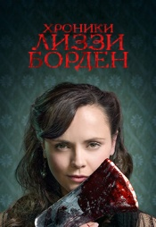 Постер к сериалу Хроники Лиззи Борден 2015