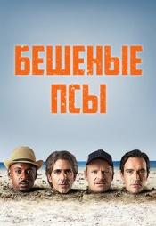 Постер к сериалу Бешеные псы 2015