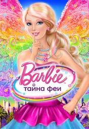 Постер к фильму Барби: Тайна феи 2011