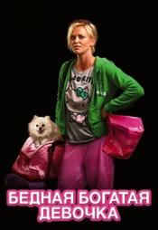 Постер к фильму Бедная богатая девочка 2011