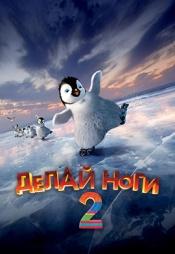 Постер к фильму Делай ноги 2 2011