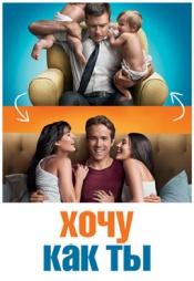 Постер к фильму Хочу как ты 2011
