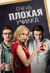 Постер к фильму Очень плохая училка 2011