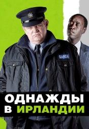 Постер к фильму Однажды в Ирландии 2011