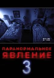 Постер к фильму Паранормальное явление 3 2011