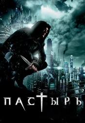 Постер к фильму Пастырь 2011