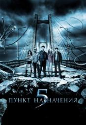 Постер к фильму Пункт назначения 5 2011