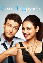Постер к фильму Секс по дружбе (2011) 2011