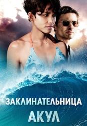 Постер к фильму Заклинательница акул 2011