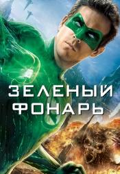 Постер к фильму Зелёный фонарь 2011