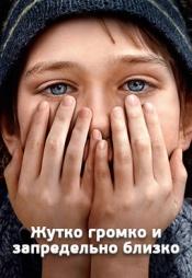 Постер к фильму Жутко громко и запредельно близко 2011