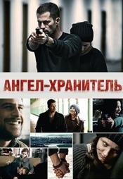 Постер к фильму Ангел-хранитель 2012