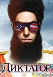 Постер к фильму Диктатор 2012