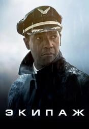 Постер к фильму Экипаж (2012) 2012
