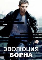 Постер к фильму Эволюция Борна 2012