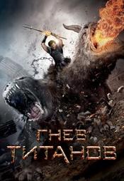 Постер к фильму Гнев титанов 2012