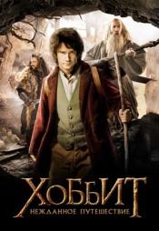 Постер к фильму Хоббит: Нежданное путешествие 2012