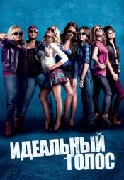Постер к фильму Идеальный голос 2012