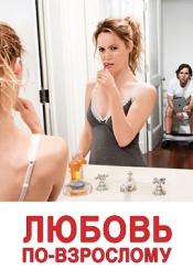 Постер к фильму Любовь по-взрослому 2012