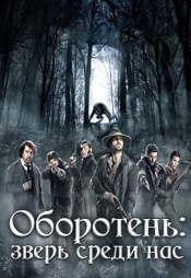 Постер к фильму Оборотень: зверь среди нас 2012