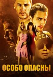 Постер к фильму Особо опасны 2012