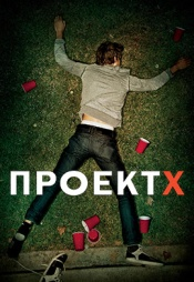 Постер к фильму Проект X 2012
