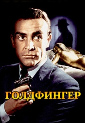 Постер к фильму Голдфингер 1964