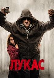 Постер к фильму Лукас 2018