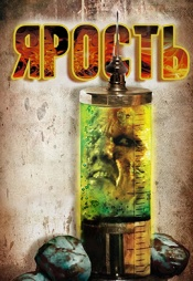 Постер к фильму Ярость 2007