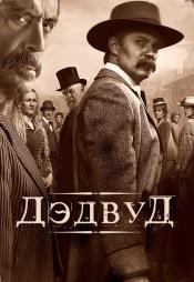 Постер к фильму Дэдвуд 2019
