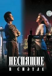 Постер к фильму Неспящие в Сиэттле 1993