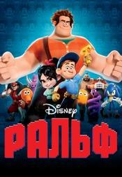 Постер к фильму Ральф 2012